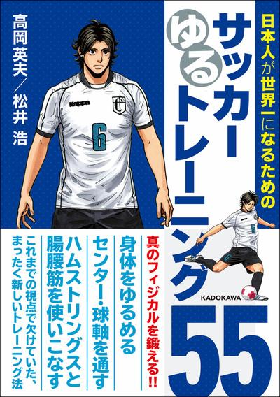 日本人が世界一になるためのサッカーゆるトレーニング55-電子書籍
