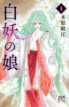 白妖の娘(プリンセス・コミックス)