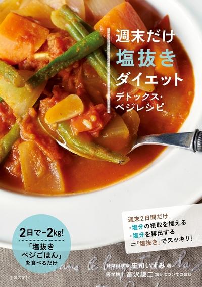 週末だけ塩抜きダイエット デトックス・ベジレシピ-電子書籍