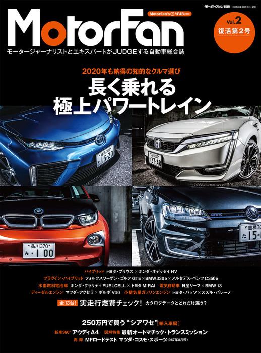 自動車誌MOOK  MotorFan Vol.2拡大写真