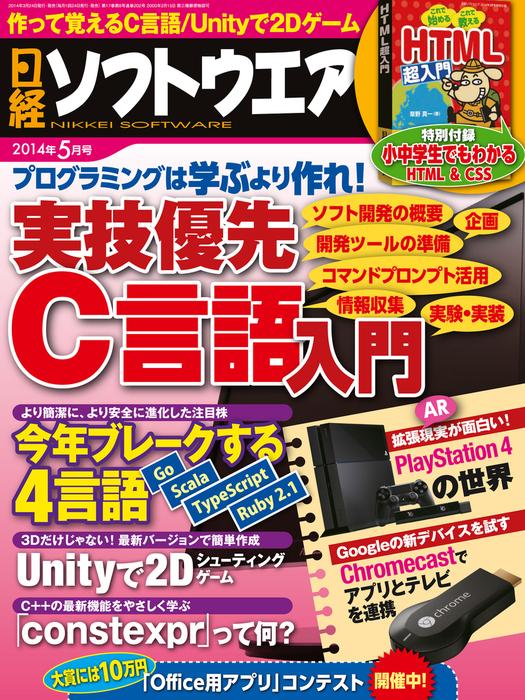 日経ソフトウエア 2014年 05月号  [雑誌]-電子書籍-拡大画像