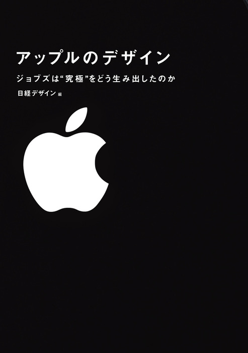 """アップルのデザイン ジョブズは""""究極""""をどう生み出したのか-電子書籍-拡大画像"""