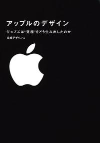 """アップルのデザイン ジョブズは""""究極""""をどう生み出したのか-電子書籍"""