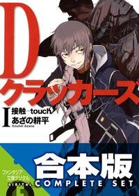 【合本版】Dクラッカーズ 全10巻