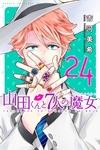 山田くんと7人の魔女(24)-電子書籍