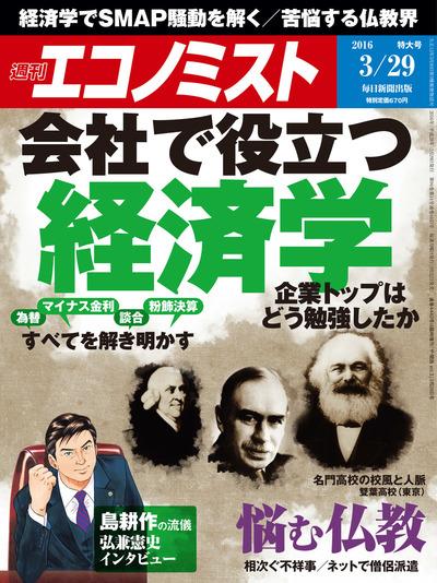 週刊エコノミスト (シュウカンエコノミスト) 2016年03月29日号-電子書籍