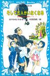 そして五人がいなくなる 名探偵夢水清志郎事件ノート-電子書籍