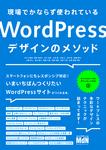 現場でかならず使われているWordPressデザインのメソッド-電子書籍