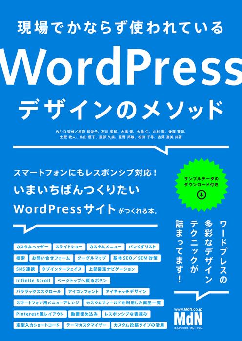 現場でかならず使われているWordPressデザインのメソッド拡大写真