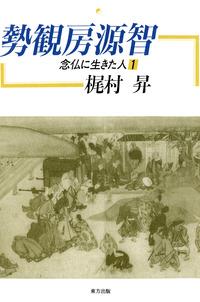 勢観房源智 念仏に生きた人1-電子書籍