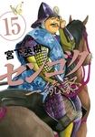 センゴク一統記(15)-電子書籍