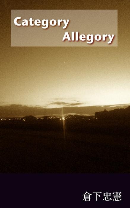 Category Allegory-電子書籍-拡大画像