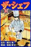 ザ・シェフ 31巻-電子書籍