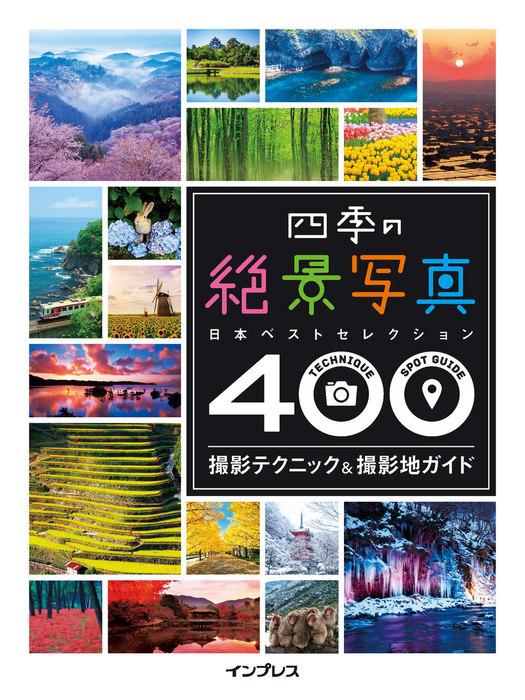 四季の絶景写真 撮影テクニック&撮影地ガイド ─日本ベストセレクション400─-電子書籍-拡大画像
