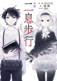 小説 二息歩行