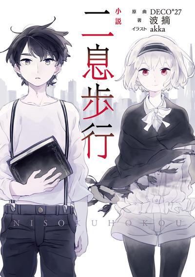 小説 二息歩行-電子書籍