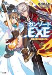 ガンソード.EXE ―異能の騎士と忘却の少女―-電子書籍
