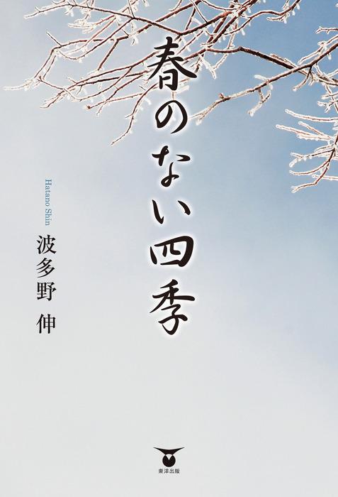 春のない四季-電子書籍-拡大画像