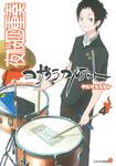 夜桜四重奏~ヨザクラカルテット~(4)-電子書籍