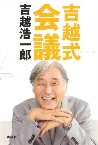 吉越式会議-電子書籍