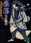 奈落-電子書籍