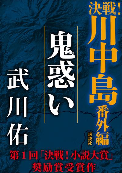 鬼惑い-電子書籍