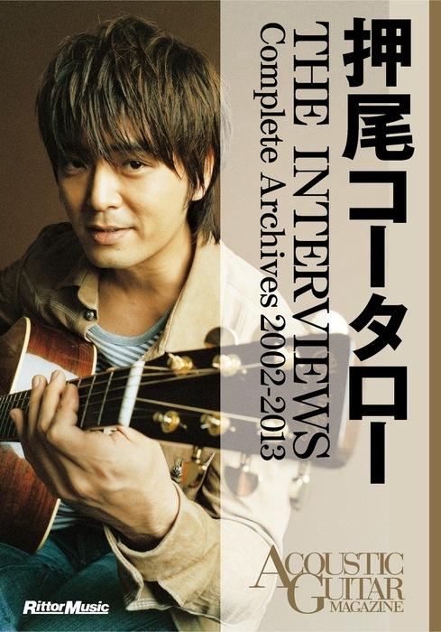 アコースティック・ギター・マガジン 押尾コータロー THE INTERVIEWS Complete Archives 2002-2013拡大写真