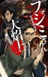 フジミさん大焔上 殺神鬼勧請-電子書籍