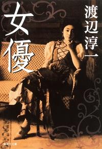 女優-電子書籍