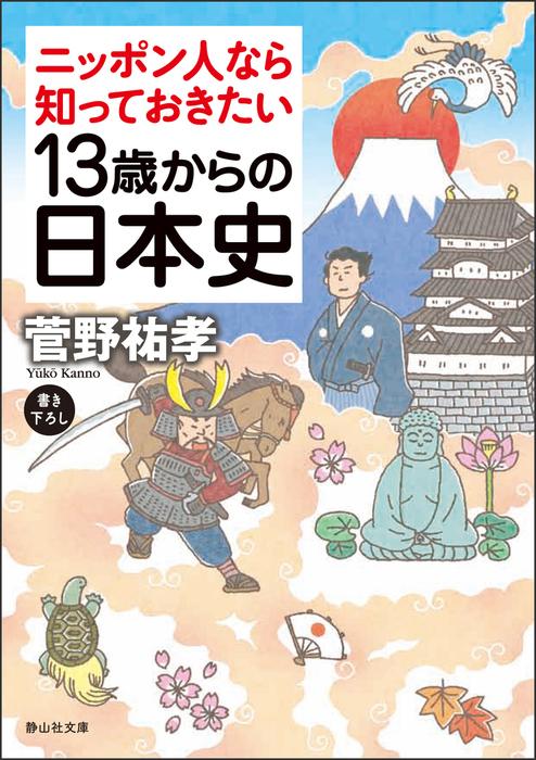 13歳からの日本史拡大写真