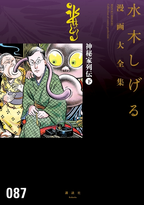 神秘家列伝 水木しげる漫画大全集(下)拡大写真