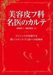 美容皮フ科 名医のカルテ-電子書籍