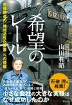 希望のレール 若桜鉄道の「地域活性化装置」への挑戦-電子書籍