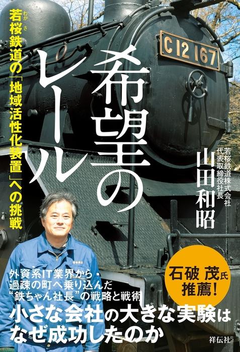 希望のレール 若桜鉄道の「地域活性化装置」への挑戦拡大写真