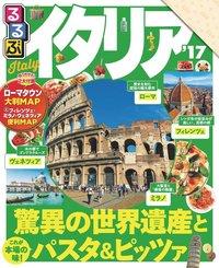 るるぶイタリア'17-電子書籍