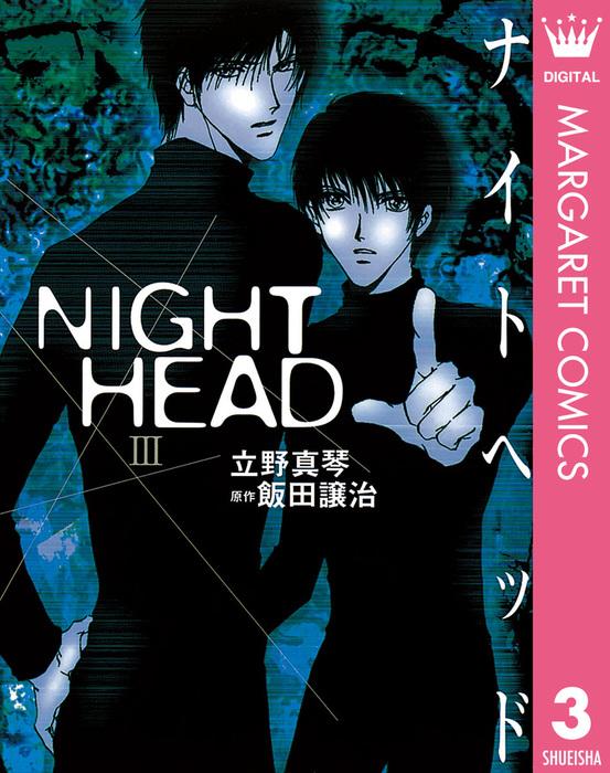 NIGHT HEAD 3-電子書籍-拡大画像
