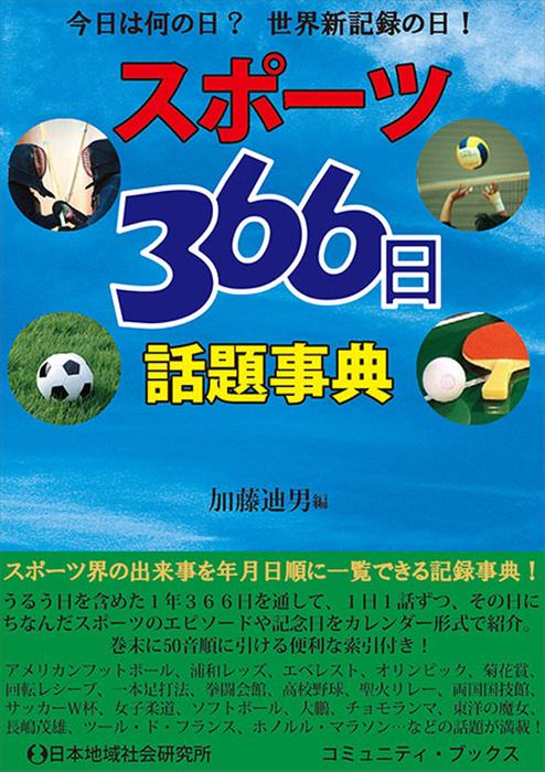 スポーツ366日話題事典 今日は何の日? 世界新記録の日!拡大写真