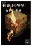 新装版 46番目の密室-電子書籍