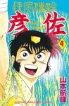 疾風伝説 彦佐(4)-電子書籍