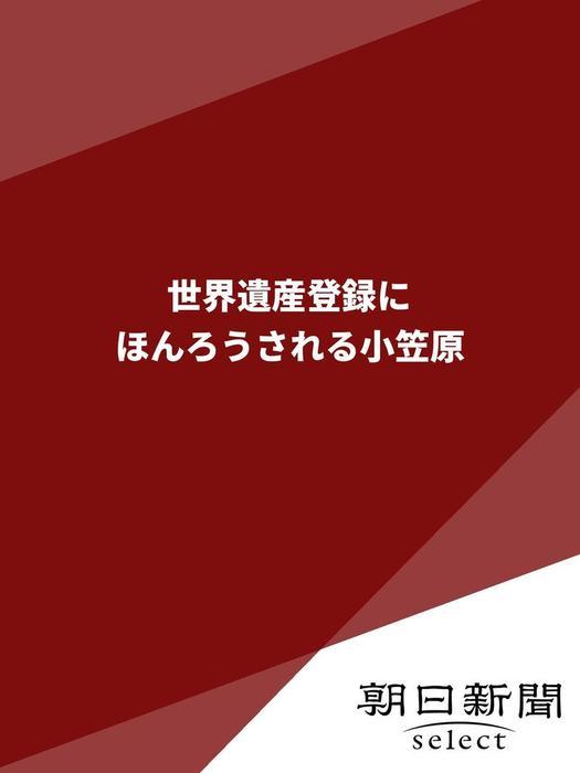 世界遺産登録にほんろうされる小笠原拡大写真