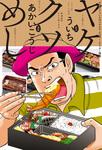 ヤケクソめし-電子書籍