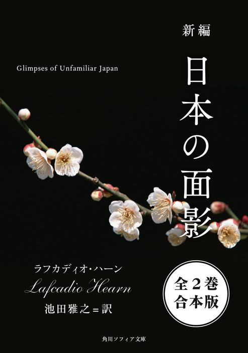 新編 日本の面影【全2巻 合本版】拡大写真