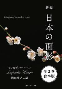 新編 日本の面影【全2巻 合本版】-電子書籍