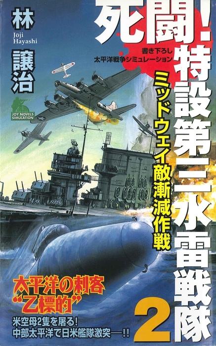 死闘!特設第三水雷戦隊(2)拡大写真