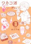 ワカコ酒 3巻-電子書籍