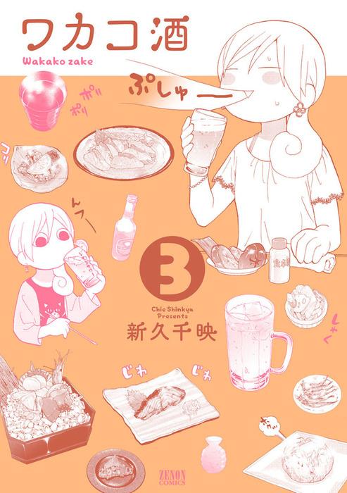 ワカコ酒 3巻拡大写真