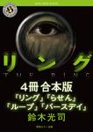 リングシリーズ【4冊 合本版】 『リング』~『バースデイ』-電子書籍