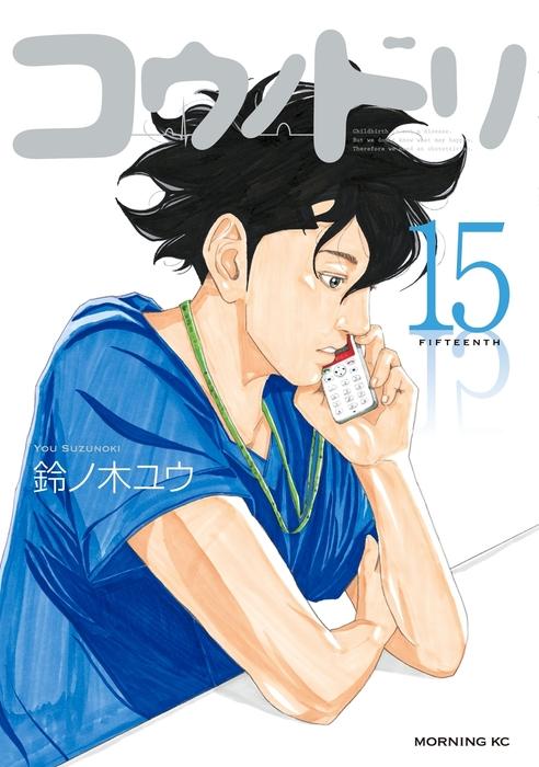 コウノドリ(15)-電子書籍-拡大画像