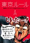東京ルール-電子書籍