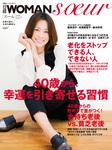 日経WOMAN soeur 40歳から、幸運を引き寄せる習慣-電子書籍